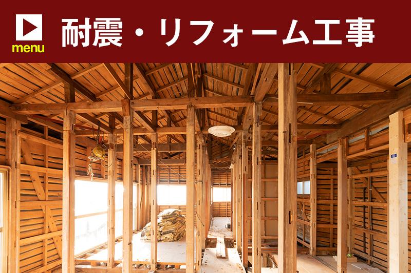 耐震・リフォーム工事
