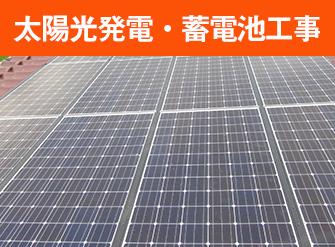 太陽光発電・蓄電池工事
